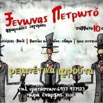 petroto-rebetika-frouta